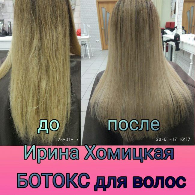 Ирина Хомицкая